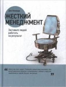 Эссе по книге жесткий менеджмент 2867